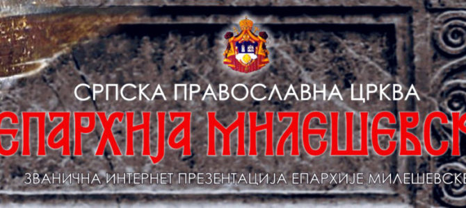 Саопштење за јавност Епархије милешевске