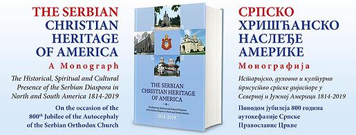 Српско хришћанско наслеђе Америке