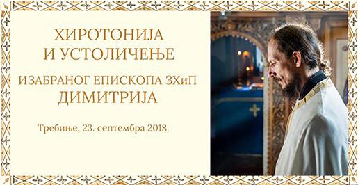 Устоличен Епископ захумско-херцеговачки г. Димитрије (видео запис)