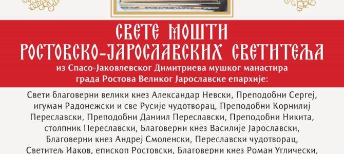 Велики благослов у престоници: Поклонимо се светим моштима Ростовско-јарославских светитеља