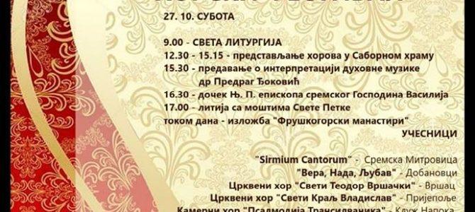 НАЈАВА: Фестивал хорова и Литија са моштима Свете Петке у Сремској Митровици