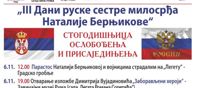 """Од 6. до 24. новембра """"III Дани руске сестре милосрђа Наталије Берњикове"""" у Руми"""
