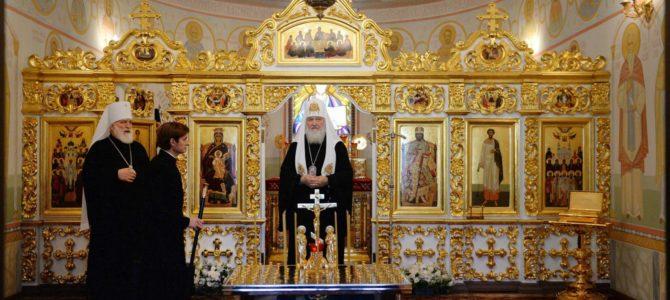 Саопштење Светог Синода Руске Православне Цркве у вези са посезањем Константинопољског Патријархата на канонску територију Руске Цркве