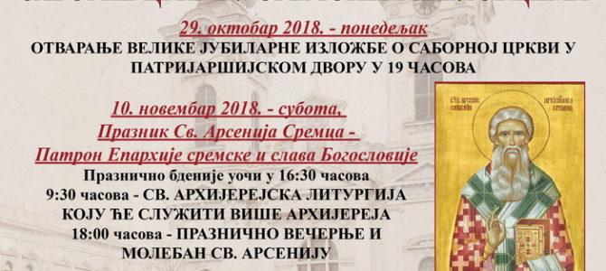 Најава – 260 година саборне Цркве у Сремским Карловцима