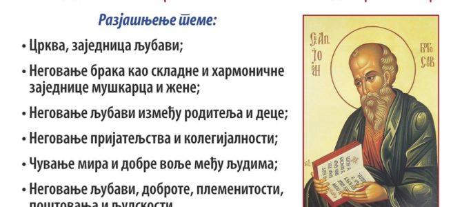 """Расписан конкурс на тему """"Црква као чувар традиционалних вредности у савременом друштву"""""""