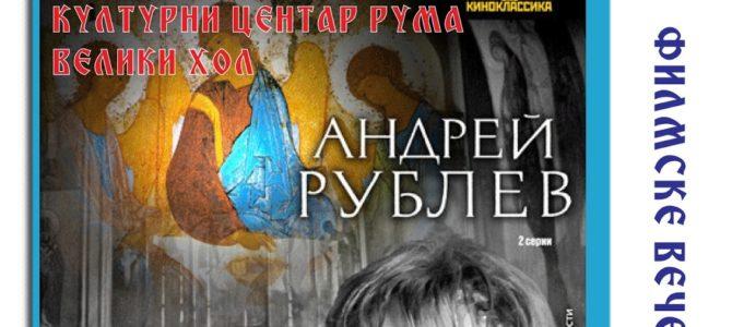 """Храм Силаска Светог Духа на апостоле и Ворки тим приказују филм """"Андреј Рубљов"""""""