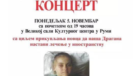 ХУМАНИТАРНИ КОНЦЕРТ ВЕЧЕРАС У 19 ЧАСОВА