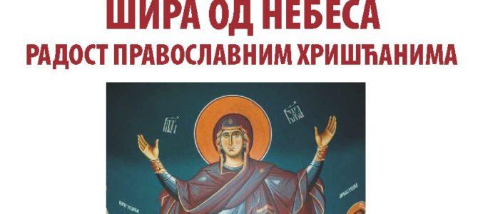 НАЈАВА: Предавање о Пресветој Богородици и Њеним чудотворним иконама