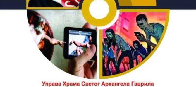 """Тема """"Православље у доба ријалитија"""" у недељу у Батајници"""