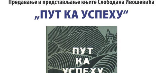"""НАЈАВА: Предавање и представљање књиге """"Пут ка успеху"""" у Градској библиотеци у Руми"""