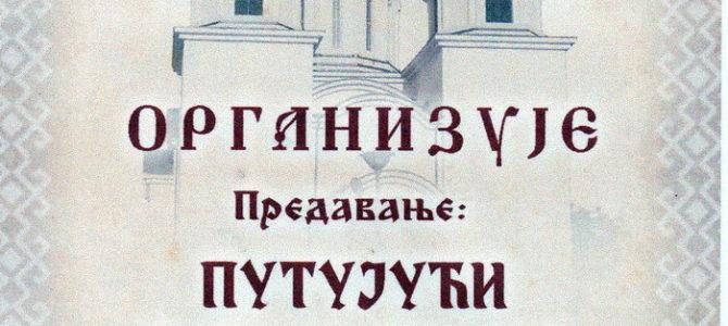 ПЕТРОВАРАДИН ХРАМ СВЕТЕ ПЕТКЕ – ПРЕДАВАЊЕ