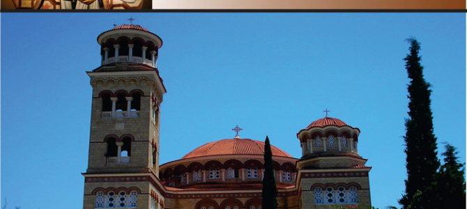 Дани Светог Нектарија Егинског – најава
