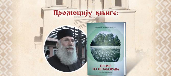 НАЈАВА: ПРИЧЕ ИЗ НЕЗАБОРАВА – Архимандрит мр Алексеј (Богићевић) у Петроварадину
