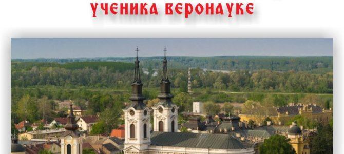 Филм ОБИЛАЗАК МАНАСТИРА ученика веронауке
