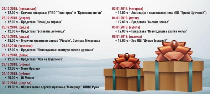 """Манифестација """"Божићна улица"""""""