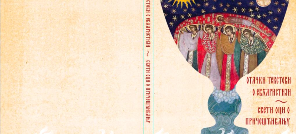 """У Карловачкој богословији одржана промоција књиге """"Отачки текстови о Евхаристији – Свети оци о Причешћивању"""""""