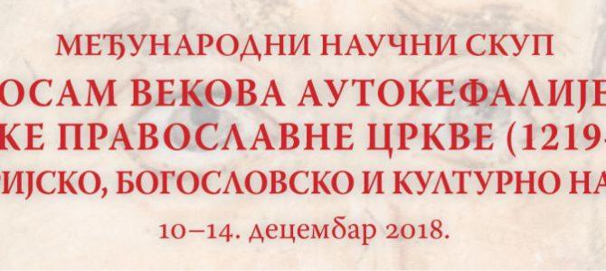 Почео Скуп поводом осам векова аутокефалије СПЦ