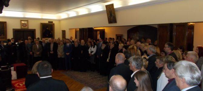 Пријем за директоре београдских школа