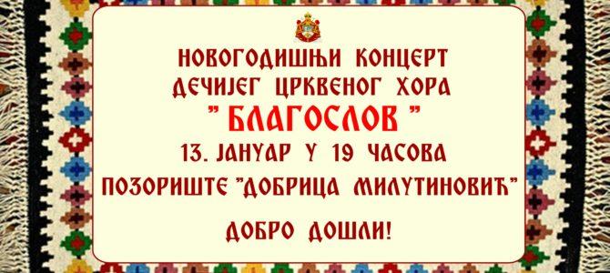 "НАЈАВА: Новогодишњи концерт Дечијег црквеног хора ""Благослов"""