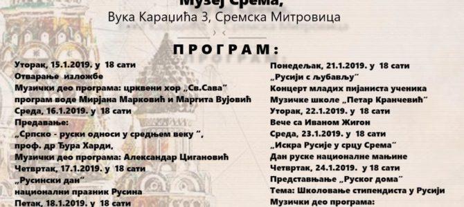 """НАЈАВА: """"Дани руске културе"""" од 15. до 25.јануара у Сремској Митровици"""