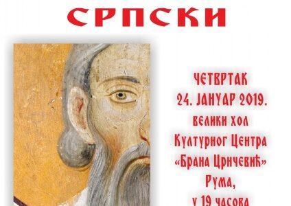 """НАЈАВА: Документарни филм """"Свети Сава Српски"""""""