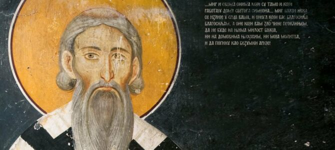 Хиландар прославио ктиторску славу – Светог Саву
