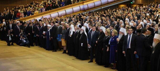 Велики јубилеји обележени свечаном академијом у Кремљу