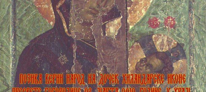 Хиландарска икона у Шиду – најава