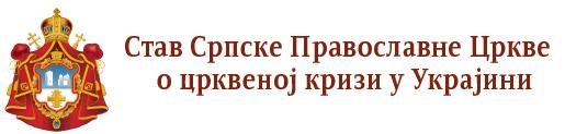 Став Српске Православне Цркве о црквеној кризи у Украјини