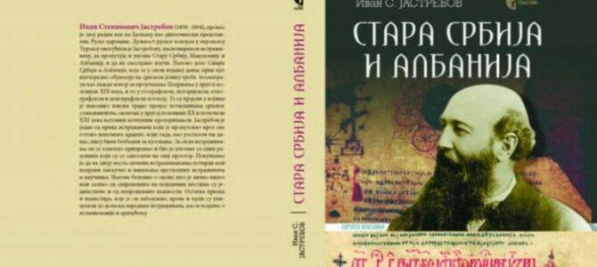 Стара Србија и Албанија: Забелешке с путовања