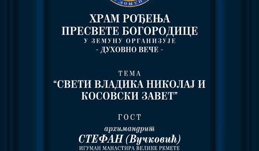 НАЈАВА: Свети владика Николај и Косовски завет