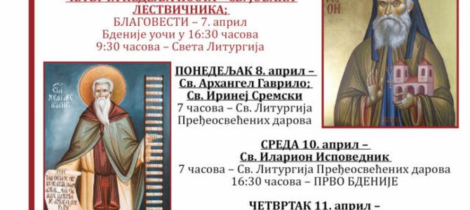 РАСПОРЕД БОГОСЛУЖЕЊА У САБОРНОМ ХРАМУ У СРЕМСКИМ КАРЛОВЦИМА