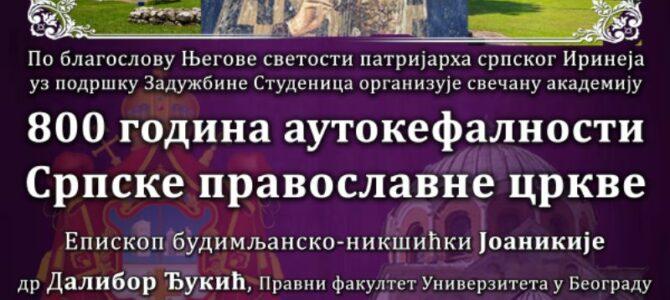 Поводом осам векова СПЦ Свечана академија на Правном факултету