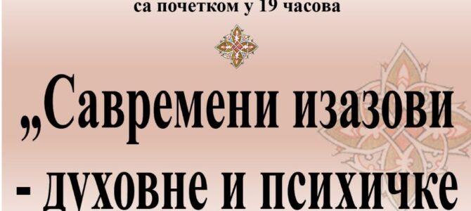 Најава: предавање оца Јована Милановића у Карловачкој богословији