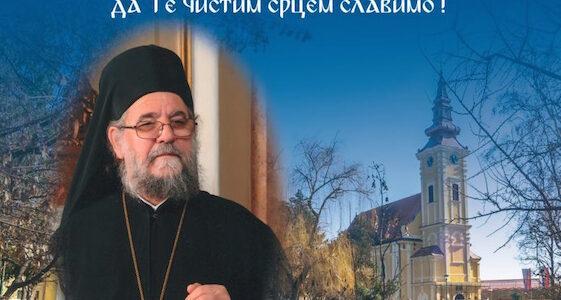 Најава: На Васкрс Света архијерејска литургија у Шиду