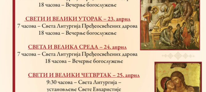 Најава богослужења у Саборном храму у Сремским Карловцима
