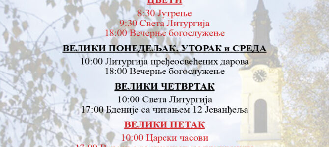Најава богослужења у дане Велике недеље и Васкрса у Доњој цркви у Сремским Карловцима