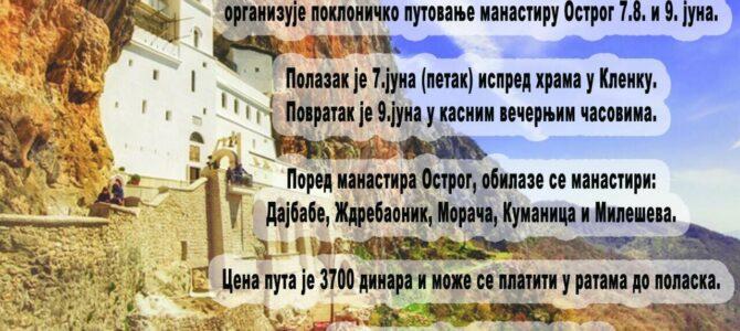 Најава: Поклоничко путовање манастиру Острог