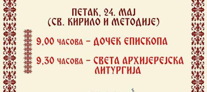 НАЈАВА: Епископ сремски Василије у петак богослужи у Сремској Митровици