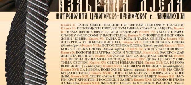 Представљање изабраних дела митрополита Амфилохија