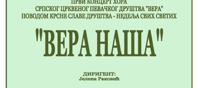 """Најава: Први концерт хора српског црквеног певачког друштва """"Вера"""" из Руме"""