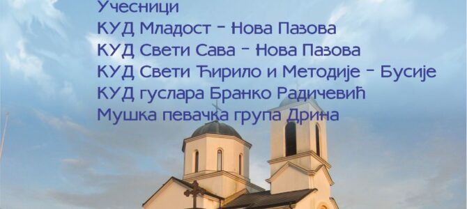 Најава: Слава Храма Свете Тројице у Новој Пазови