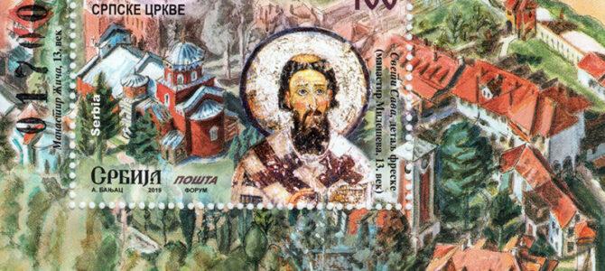 Пригодна поштанска марка поводом 800 година аутокефалности Српске Цркве