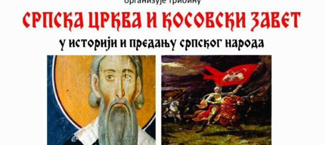 """Најава: Трибина """"Српска Црква и Косовски завет"""" у Батајници"""