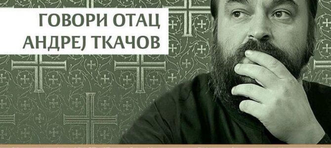 Oтац Игнатије: Долазак оца Андреја Ткачова у Србију дуго чекан сусрет!