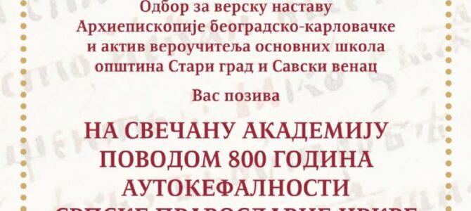 Најава: Свечана академија у организацији Одбора за верску наставу АЕМ