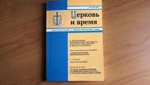 """Москва: Нови број часописа """"Црква и време"""""""