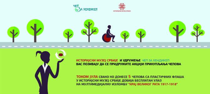 Историјски музеј Србије у хуманитарној акцији