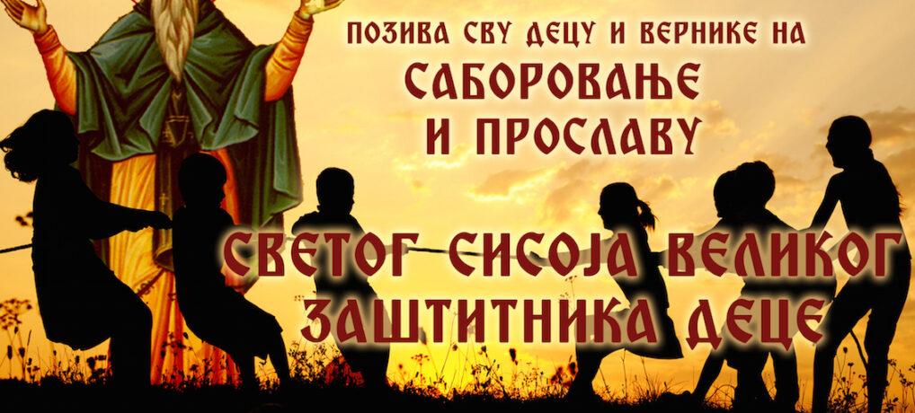 Најава: Сабор деце у Угриновцима