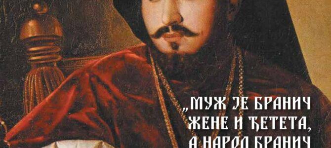 """Најава: Нови број """"Православља"""""""